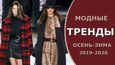 Fashion trends Autumn-Winter 2019-2020